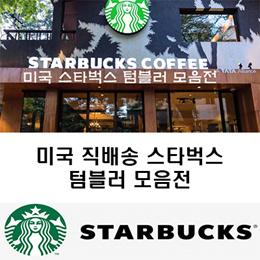 ★국내미출시★[Starbucks]미국 스타벅스 텀블러 / 콜드컵 / 무료배송 / 국내최저가도전
