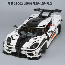 Refin 23002 LEPIN Technic Konic Seg