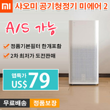 xiaomi air 2/ xiaomi air purifiler/ xiaomi air cleaner/ adaptor avalibable/ fine dust/ free shipping