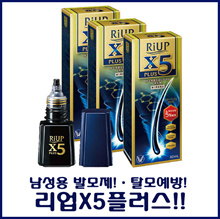 Re-up X5 Plus !! New concept new hair growth! Popular Japanese hair removal NO.1! Recommended for those who are suffering from hair loss prevention / hair loss / hair loss !! / RIUP X5 PLUS / prevent