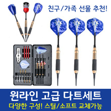 ★ Recommended gift ★ WinLine advanced dart set (with case) / Essential for high score / Soft tip Hard tip (steel) Replaceable / various configurations! Recommended for gifts!