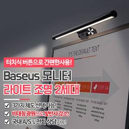 Baseus 베이스어스 시력보호 LED 모니터 라이트 조명 2세대 신형 청춘판 / 터치식으로 간편한 사용 / 3가지 채도 선택 가능 / 비대칭 광원으로 빛반사 감소 / 무료배송