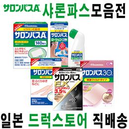 샤론파스 140매/240매/로션파스/EX시리즈/3O제로 모음전 일본 대표 파스