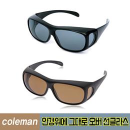 콜맨 안경위에 그대로 쓰는 오버 선글라스 / 자외선 차단 / 황사및 미세먼지 차단