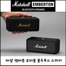 [Marshall] 마샬 엠버튼 포터블 블루투스 스피커/ Marshall emberton portable bluetooth speaker Black/Black and Brass