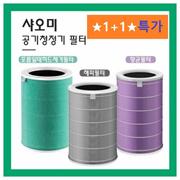 ★Special price!!★ Xiaomi Air Purifier Filter 1+1 / Xiaomi Air Purifier Filter / Me Air Filter / Free Shipping