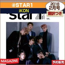 STAR1 (アットスタイル)2月号(2018)表紙画報インタビュー : iKON / 1次予約 /送料無料/日本国内発送