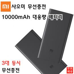 재고확보 샤오미 무선충전 보조배터리 / Xiaomi / 10000mAh 대용량 배터리 / 3대 동시 무선충전 / 10W 무선출력 / 관부가세 포함 /무료배송