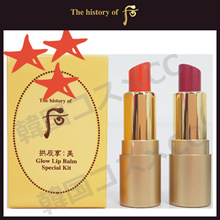 The history of Whoo Gongjinhyang Mi Clow Lip Balm Special Kit