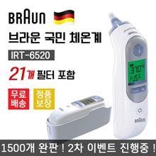 Braun National Thermometer / Childcare Essentials / Brown Infant Thermometer IRT-6520 with 21 filters / Free Shipping Genuine Guarantee / Coupon $ 39