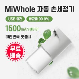 miwhole 洗手机