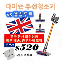 ★ Coupons price $ 590 [Dyson] Dyson v8 Absolute / UK Delivery / Free Shipping / VAT included / Secur