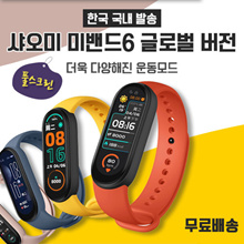 Mi Band 6 Korean version
