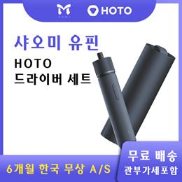小米HOTO 无线电动螺丝刀 套盒