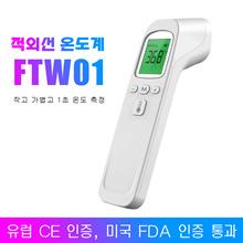 Forehead temperature gun FTW01