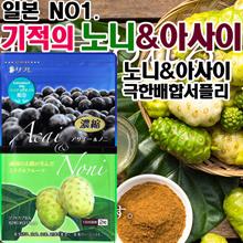 Noni amp Acai supplement 1 month (60 grains)