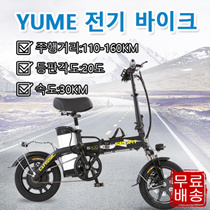 YUME S800 folding electric bike / free shipping / mileage 110-160km / speed 0-30km / motor output 48V 250W / weight 17kg / aluminum alloy frame / 2018 latest product