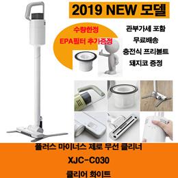 2019 NEW 모델 플러스 마이너스 제로  클리어 화이트 XJC-C030 / 수량한정 EPA 필터 증정 / 관부가세 포함/ 무료배송  / 앱할인 244$