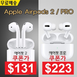 ⚡에어팟2 쿠폰가 $131⚡ 애플 에어팟2세대 Apple Airpods 2 / 애플 에어팟 프로 Apple Airpods Pro / 무료배송 / 관부가세 포함 / 한국A/S 가능