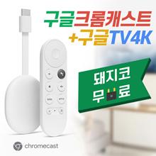 ★★ US Google Chromecast with Google TV 4k/220v pig nose free