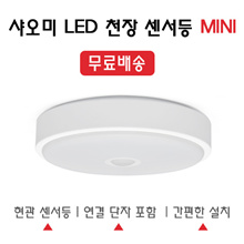 Millet Yeelight meteorite sensor LED ceiling light mini