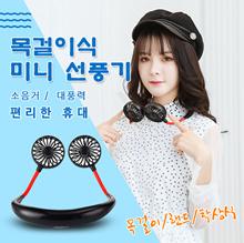Portable Fan Necklace/Hand-free Fan/Handheld Fan
