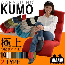 ♪雲の様な座り心地♪極上座椅子♪【送料無料・日本製】3ヶ所14段階リクライニング付きチェアー「和楽の雲」