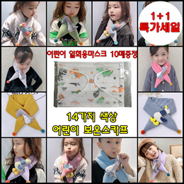 어린이 겨울 선물~  따뜻하고 귀여운 목도리 / 14가지 색상 선택가능 / 어린이 1회용 마스크 10매 증정!