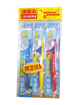 德恩奈 幸運星牙刷(兒童) 買2送1組合【德芳保健藥妝】(顏色隨機出貨)