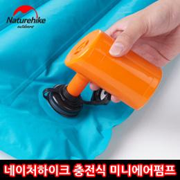 네이처하이크 NH 충전식 다용도 미니에어펌프 / 휴대용 캠핑 비박 차박
