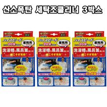 Japan Oxygen Bomb 3 box set / washing machine cleaner / antibacterial / washing machine cleaning / disinfection of washing tub / oxygen bleach