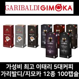 가리발디 /Gimoka 네스프레소 호환 100캡슐