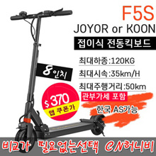 JOYOR or KOON F5S 8inch Foldable Electric Kickboard / 8inch Electric Kickboard / Korea AS Available / Maximum Subareas: 120KG / Max Speed: 35km / H / Maximum Driving Distance: 50km /