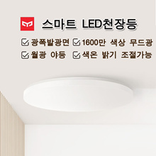 Yeelight Ceiling light  LED light APP control/free shipping