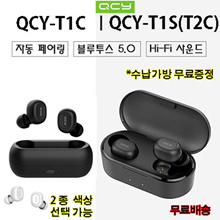 ★ On-site lowest price ★ QCY-T1S (T2C) / T1C TWS wireless earphone 5.0 / stock secure / free shipping / storage bag free