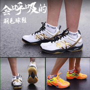 Badminton shoes men s shoes high-end damping best Rui ultra light female male skid training breathab