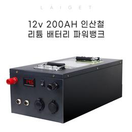 라이겟 12v 200AH 인산철 리튬 배터리 파워뱅크/캠핑용 대용량/야외용품/무료배송