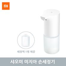 Xiaomi Mijia Automatic Hand Washer 2nd Generation / Sensory Automatic Foam / Free Shipping / Same Day Shipping