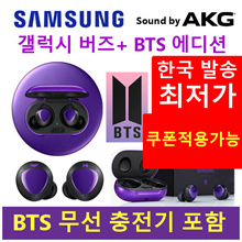 BTS Edition [SAMSUNG] Galaxy Buzz Plus BTS Edition / Purple / Wireless Charger Included
