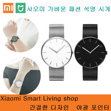 Xiao Mi Mi Jia light fashion quartz watch / simple design / import machine core / light pointer / waterproof design