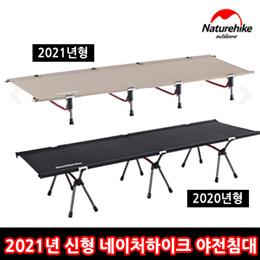 [24시간이내 발송] 2021년 최신판 입고 2021년 2020년  네이처하이크 야전침대 / NH19JJ006 XJC06)  / 무료배송