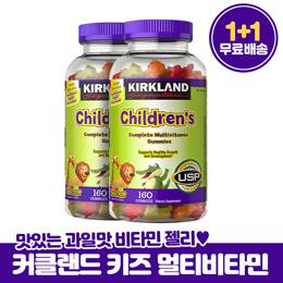 코스트코 비타민! 【커클랜드 어린이용 멀티비타민 젤리1+1(무료배송)】