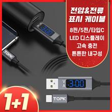 【1+1】TPE 디스플레이 실시간 전압 전류 모니터링 케이블 (애플,타입C,안드로이드) / 무료배송