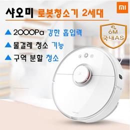 샤오미 로봇청소기 2세대 / 한국어(한글)버전 / 관부가세 포함 / 무료 배송 / 국내 6개월 AS