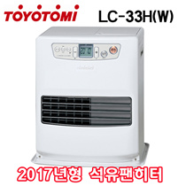 TOYOTOMI Toyotomi oil fan heater / 2017 version LC-32G-S / LC-33H(W)  /2016 version