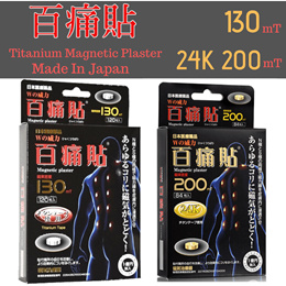 Japan Nichiou Titanium Magnetic Patch Tape Plaster - Body Pain Relief Blood Circulation 130mT/200mT