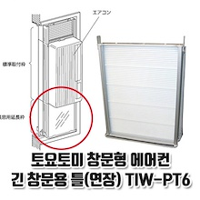 Toyo Tommy window type air conditioner long window frame TIW-PT6 / 140 ~ 192cm size window