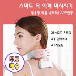 智能颈部按摩器H61/便携式按摩机/4个按摩头/健康礼品