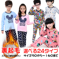 <これで冬対策もバッチリ👍>大人気キャラクターパジャマ上下セット【全24種類/男女兼用/size90cm~160cm】