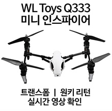 WLTOYS Q333 Mini Inspiration / Mini Ins / Transformer Drones / Aerial Shots / Free Shipping